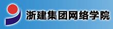 浙建贝博正网|贝博赞助西甲|贝博网址网络学院