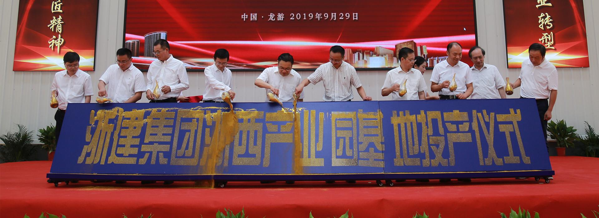 浙建贝博正网|贝博赞助西甲|贝博网址浙西产业园基地正式投产