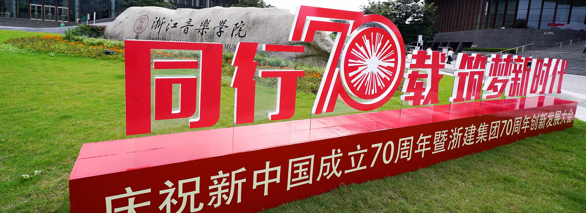 庆祝新中国成立70周年暨浙建贝博正网|贝博赞助西甲|贝博网址70周年创新发展大会胜利召开